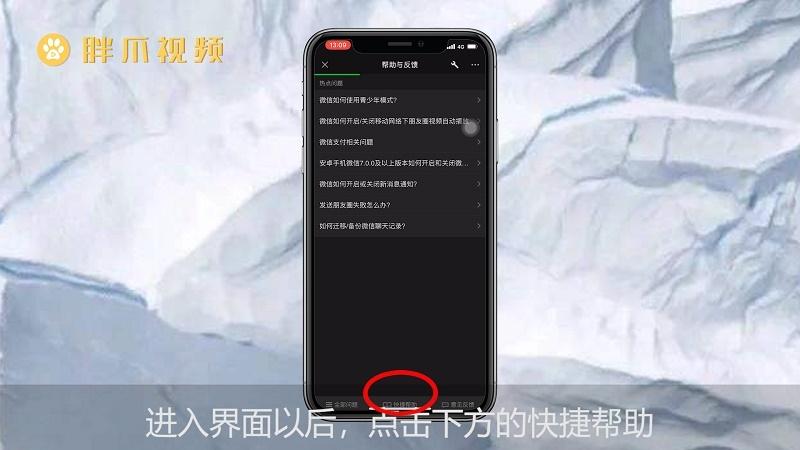 微信聊天记录删除了怎么恢复(4)