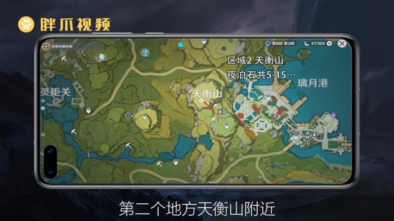 原神夜泊石在哪采集(2)