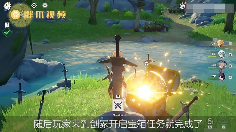 原神探索剑冢封印并解开三层封印位置(4)