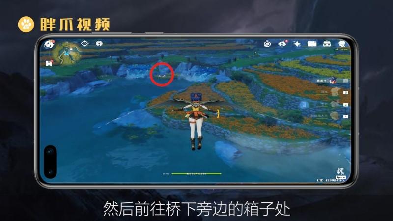 轻策庄桥下宝箱怎么开(2)