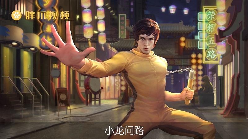 王者荣耀李小龙台词(12)
