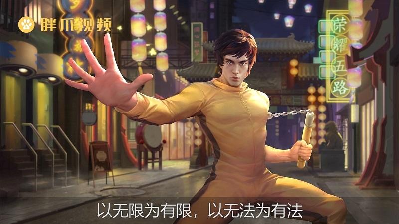 王者荣耀李小龙台词(1)