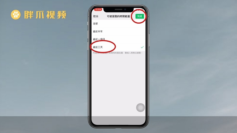 微信朋友圈怎么设置三天显示(5)