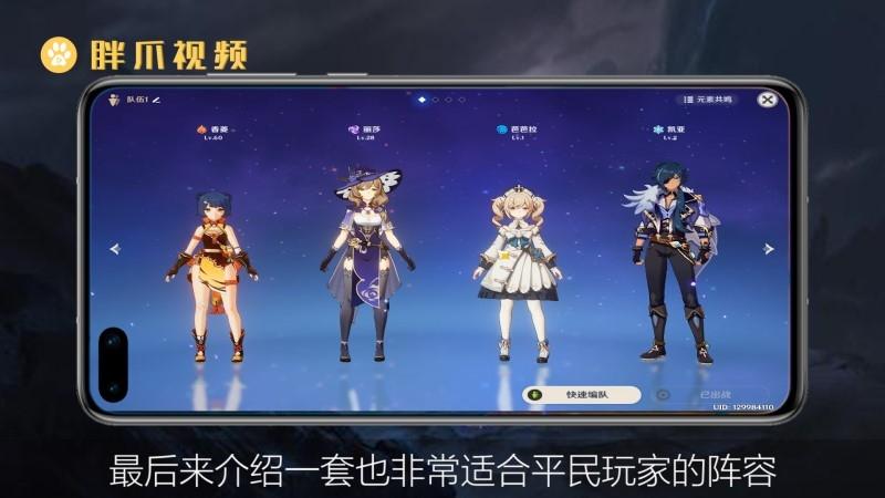 原神平民最强阵容(3)