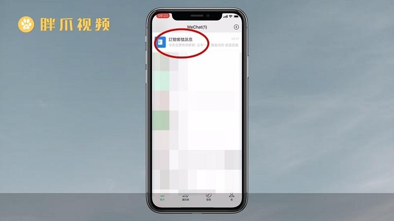 微信订阅号消息怎么关闭(1)