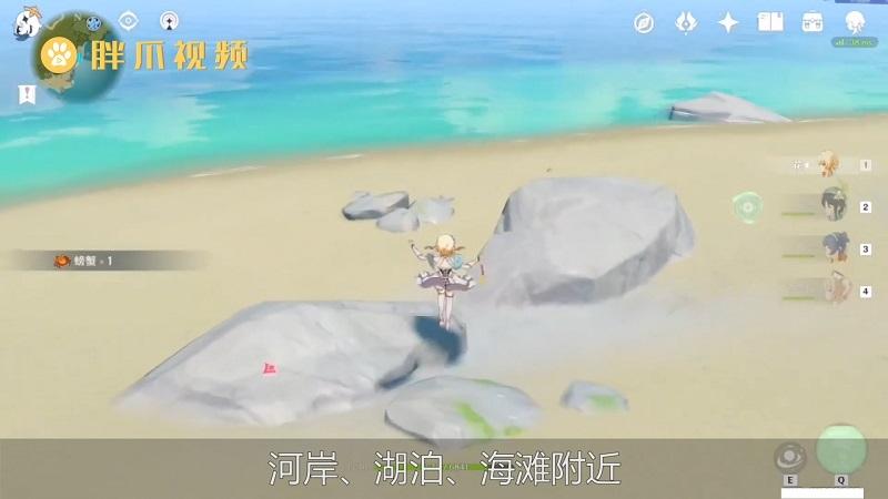 原神螃蟹哪里多(1)