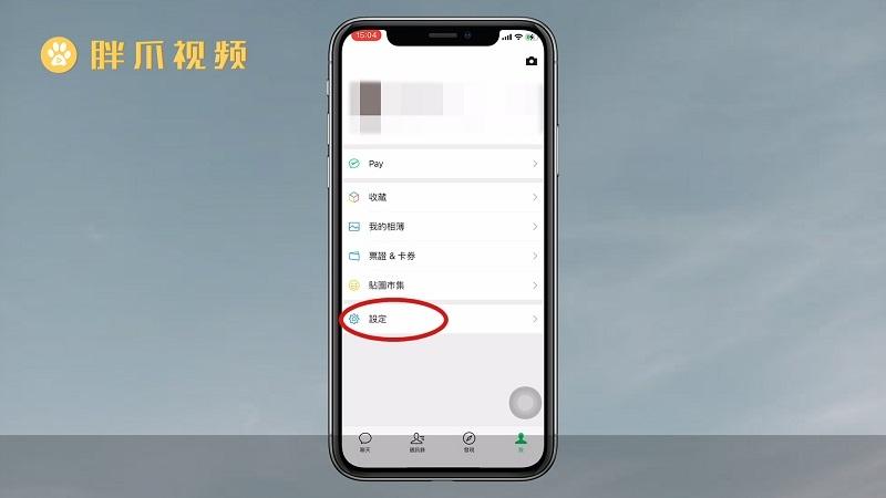 微信朋友圈怎么设置三天显示(2)