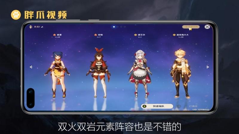 原神平民最强阵容(2)