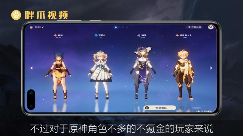 原神平民最强阵容(1)