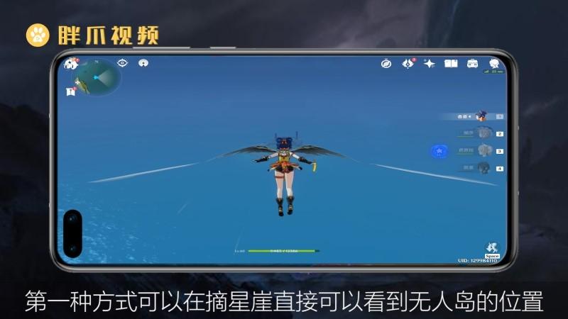 原神无人岛怎么过去(1)