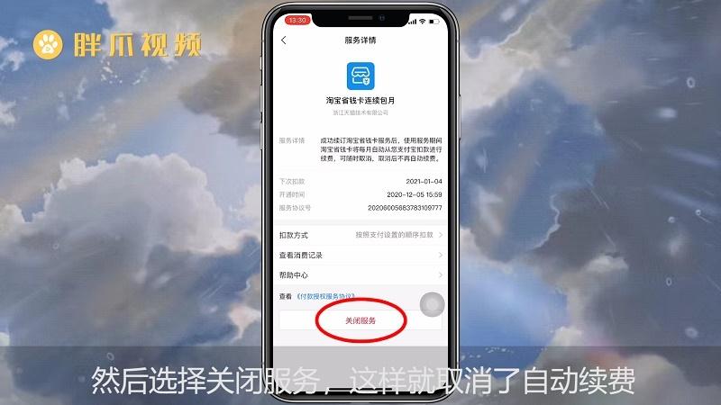 淘宝省钱卡怎么取消自动续费(9)