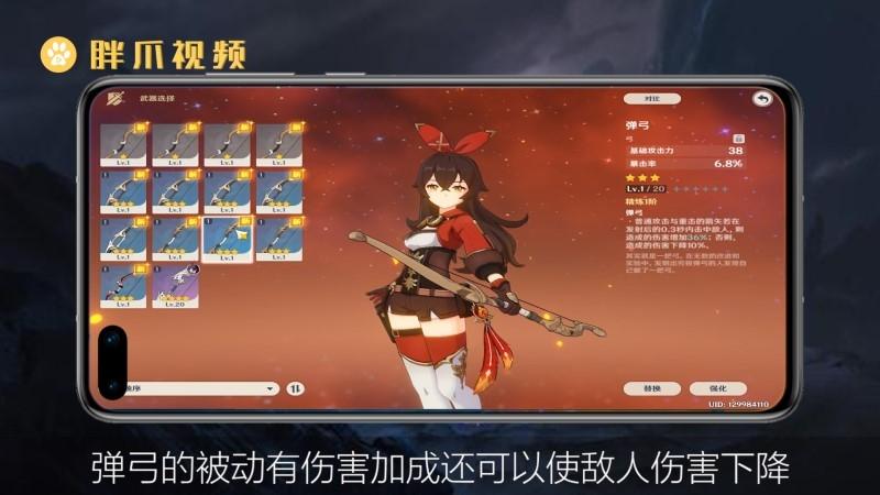 原神温迪武器推荐(1)