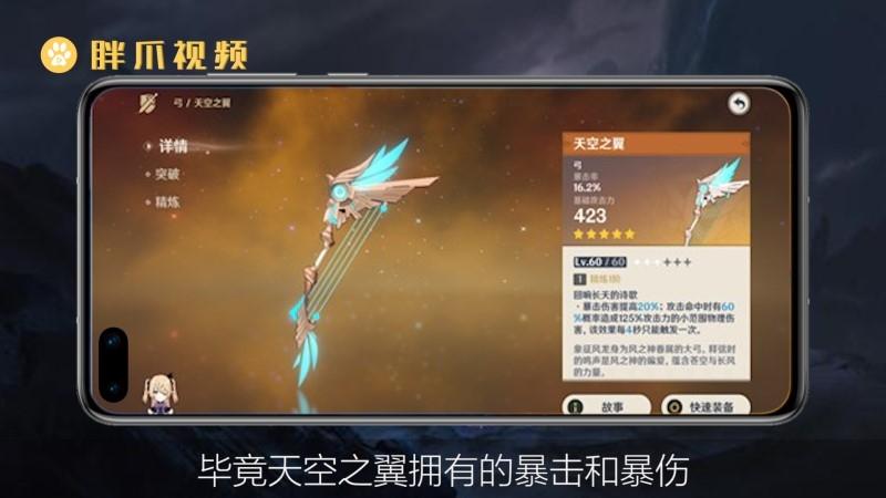 原神温迪武器推荐(3)
