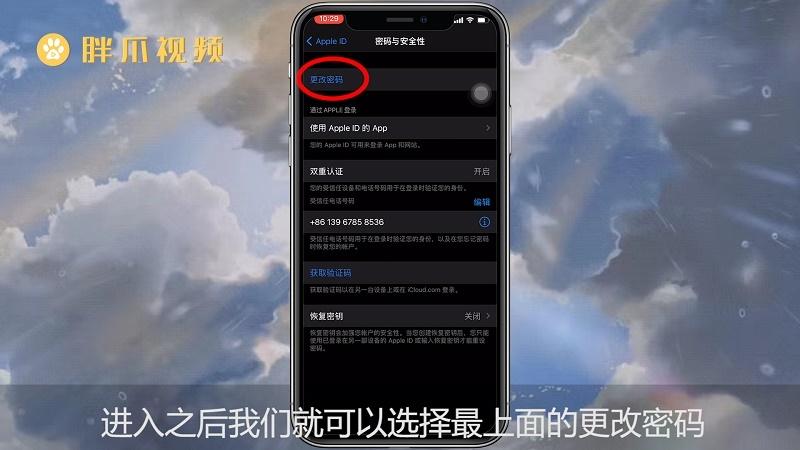 苹果Id密码忘了怎么办(3)