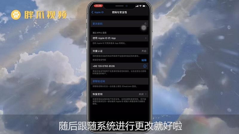 苹果Id密码忘了怎么办(4)