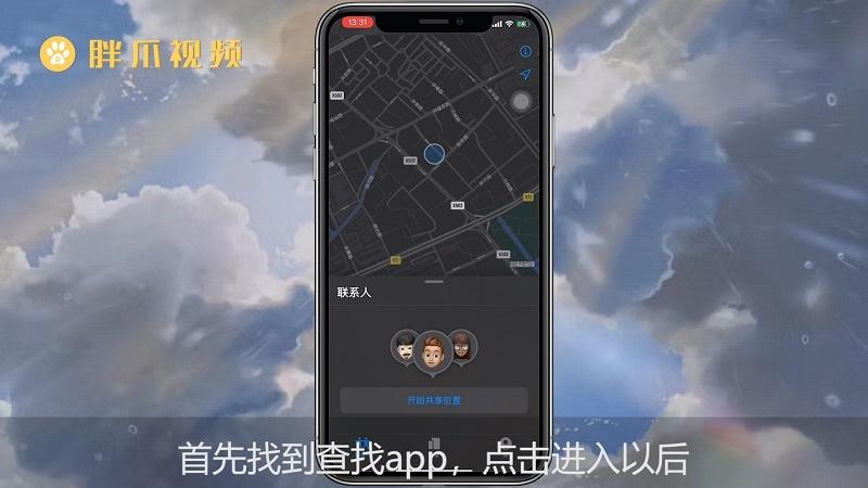 苹果手机怎么查找对方手机位置(1)