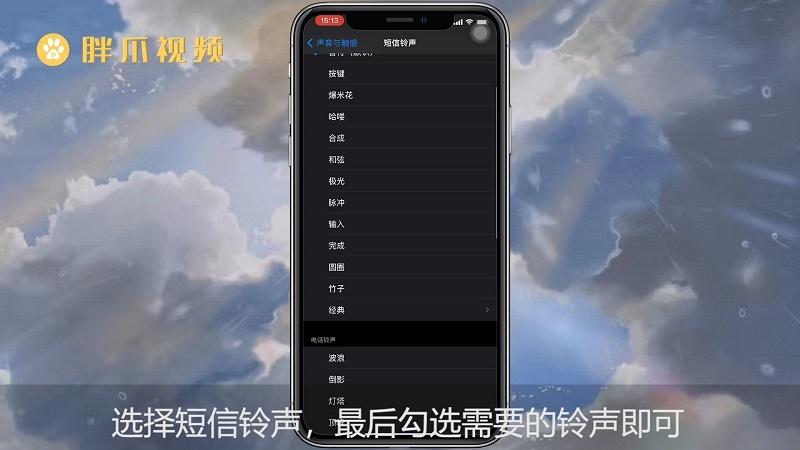 苹果手机怎么设置来电铃声(3)