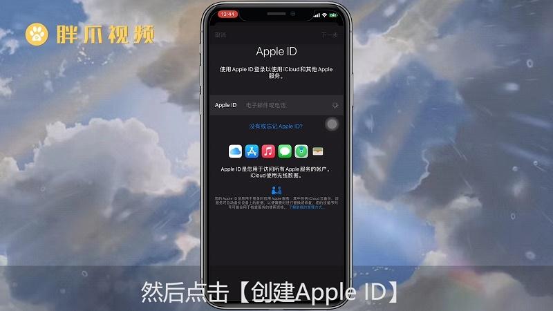 苹果id怎么注册新的id(3)