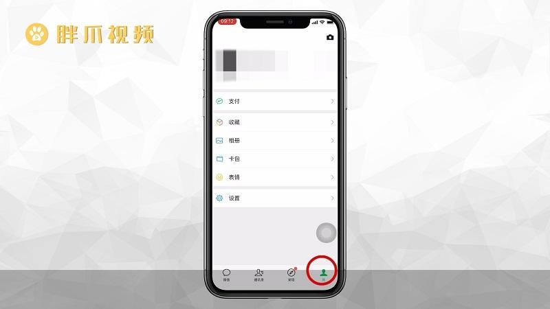 微信信用分怎么查(1)
