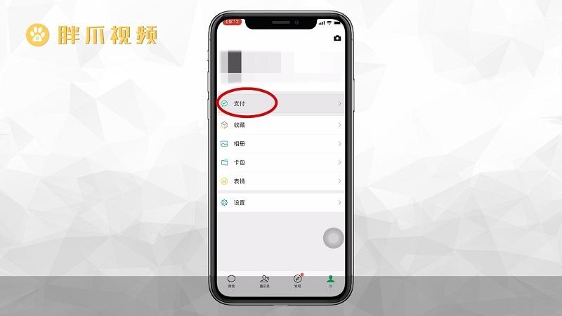 微信信用分怎么查(2)