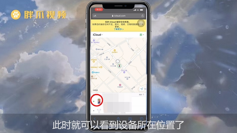 苹果手机丢了如何定位找回(4)