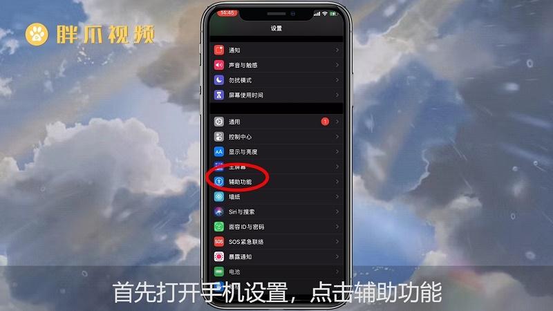 苹果手机小圆点怎么设置(1)