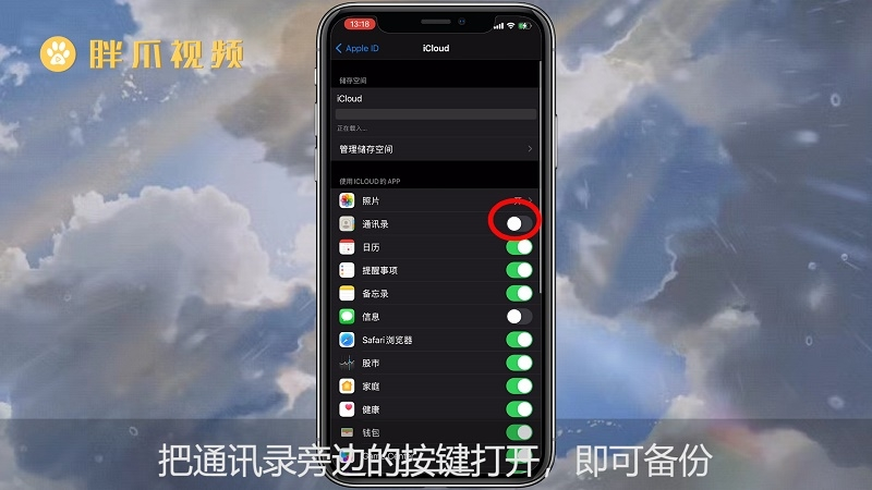 苹果手机通讯录怎么导入到新手机(3)