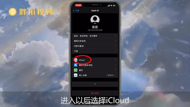 苹果手机通讯录怎么导入到新手机(2)