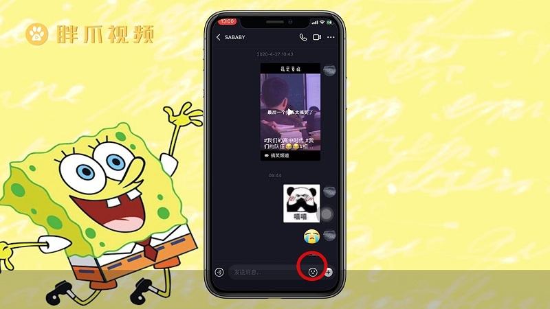 抖音的表情包怎么保存到手机(3)