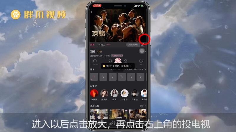 韩剧tv怎么投屏到电视(2)
