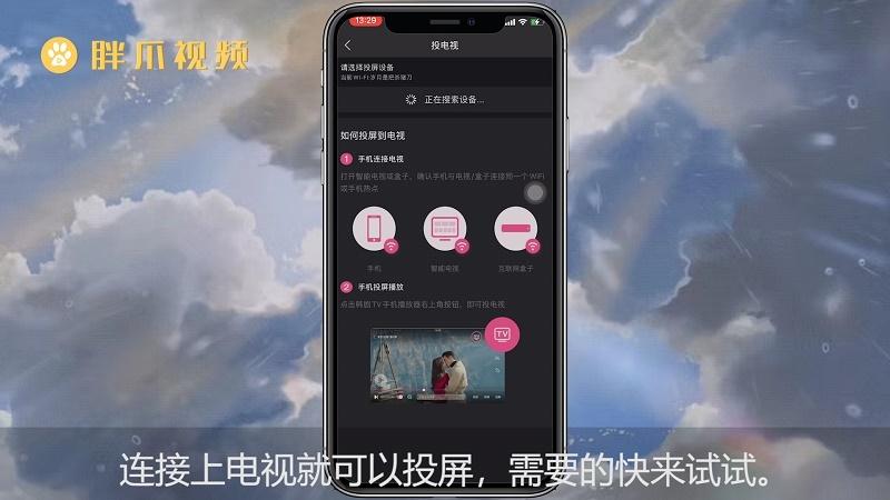 韩剧tv怎么投屏到电视(3)
