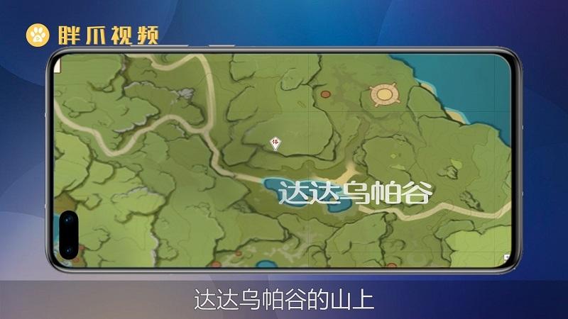 原神大伟丘刷新地点(2)
