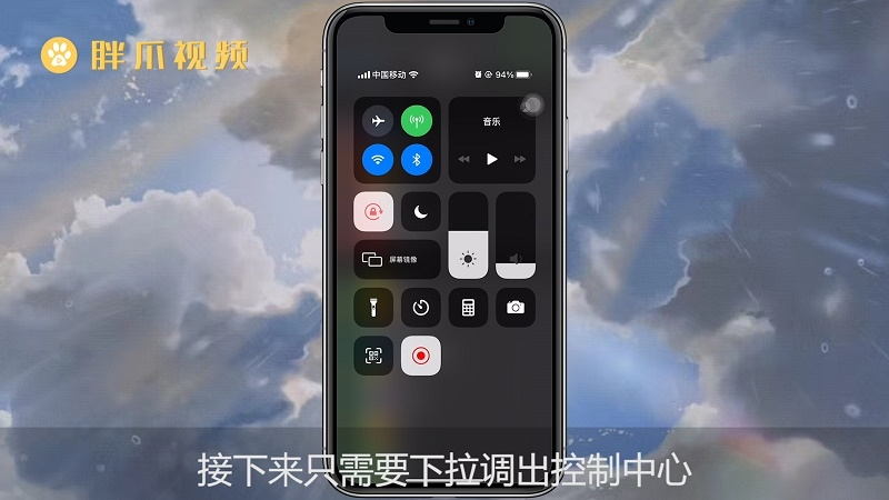 苹果手机录屏功能在哪里(3)