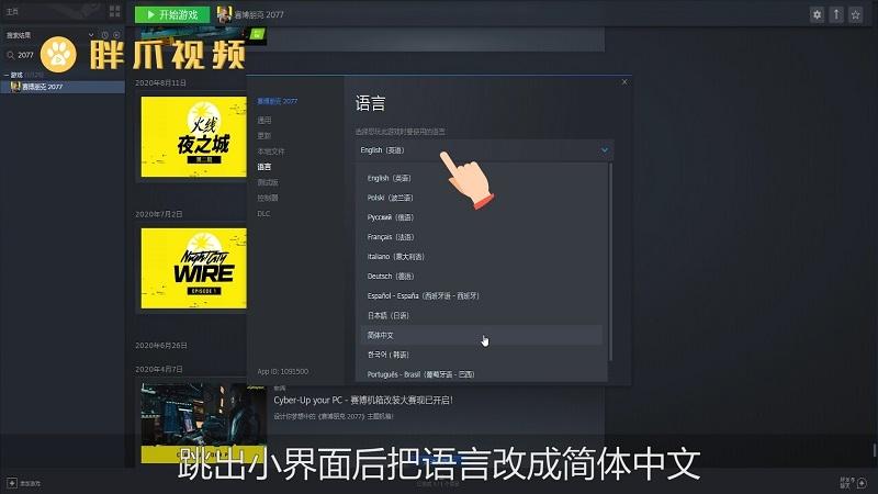 赛博朋克2077怎么设置中文(2)