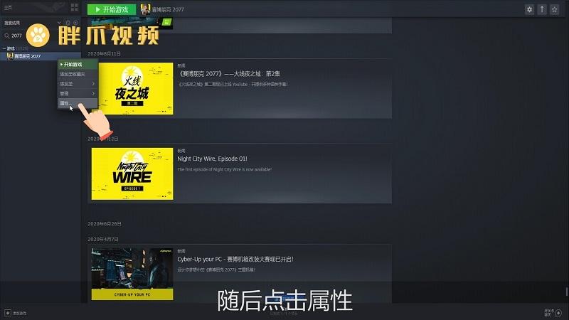赛博朋克2077怎么设置中文(1)