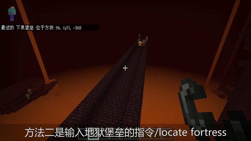 我的世界地狱堡垒怎么找(3)