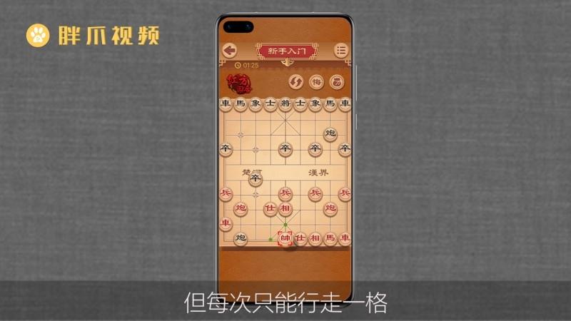 象棋怎么玩(8)