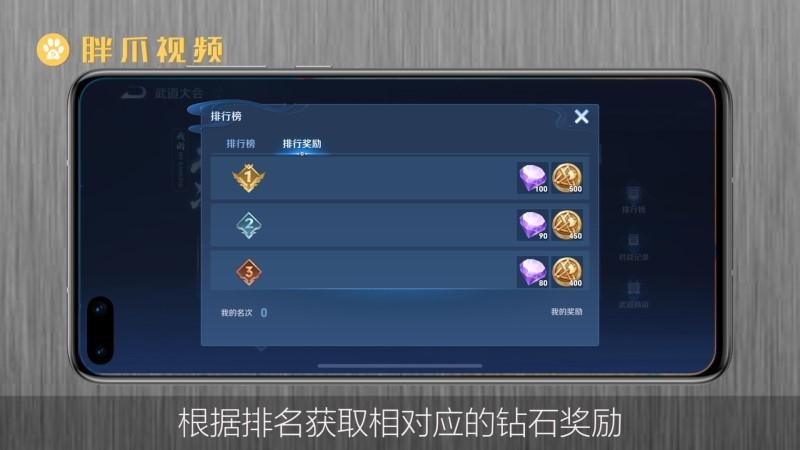 王者荣耀钻石怎么快速获得(5)