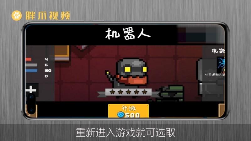 元气骑士机器人怎么解锁(5)