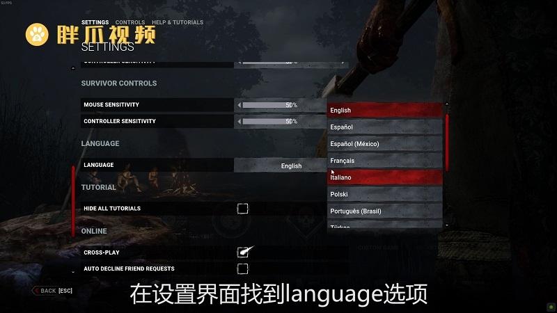 黎明杀机怎么设置中文(2)