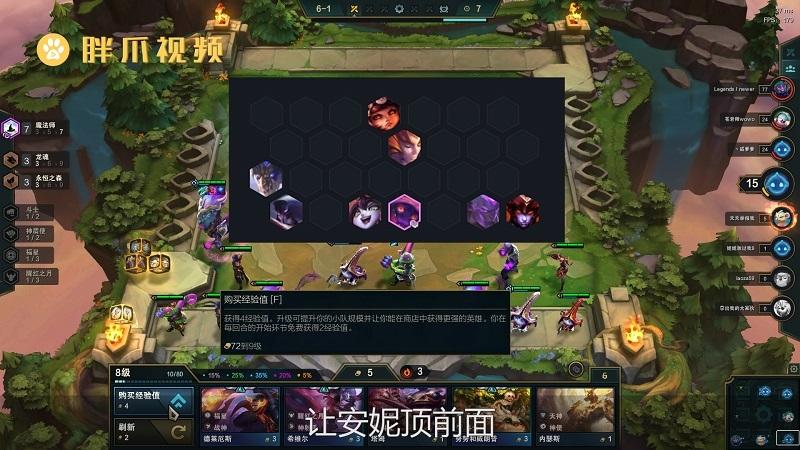 小法云顶之弈阵容(4)