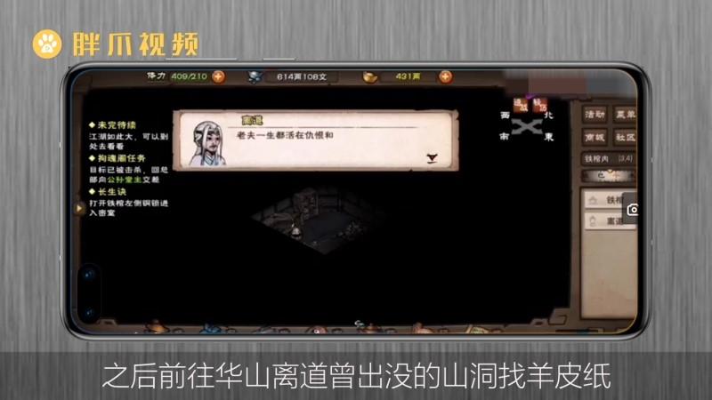 烟雨江湖长生诀怎么获得(3)