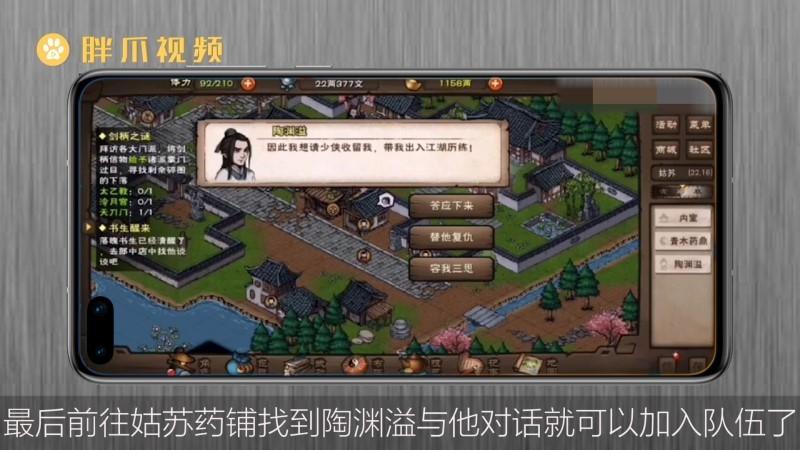 烟雨江湖陶渊溢怎么加入队伍(3)