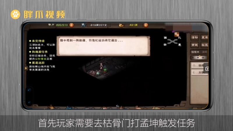 烟雨江湖长生诀怎么获得(1)