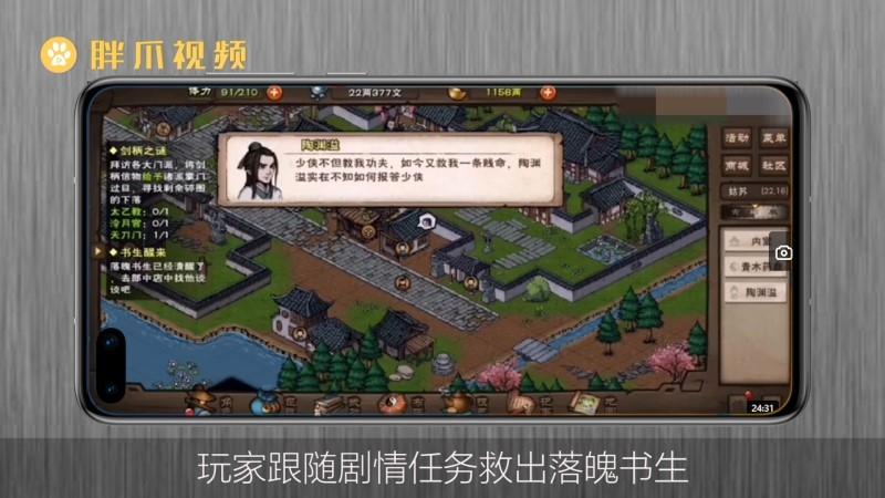 烟雨江湖陶渊溢怎么加入队伍(2)