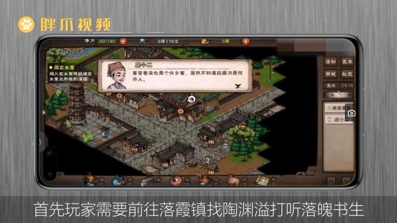 烟雨江湖陶渊溢怎么加入队伍(1)