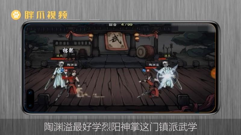 烟雨江湖陶渊溢学什么武功最好(1)