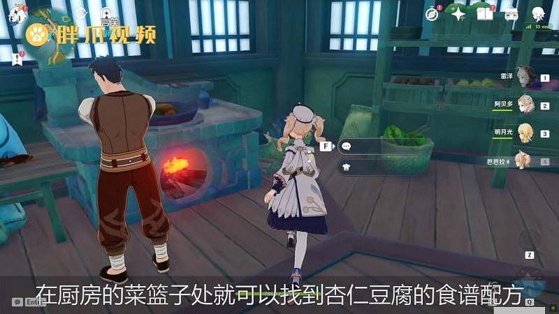 杏仁豆腐在哪里原神(1)