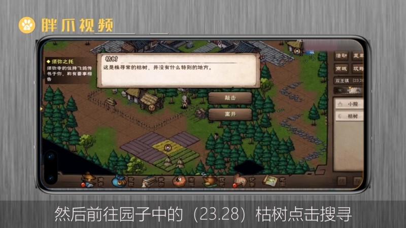 烟雨江湖拘魂阁怎么进(3)