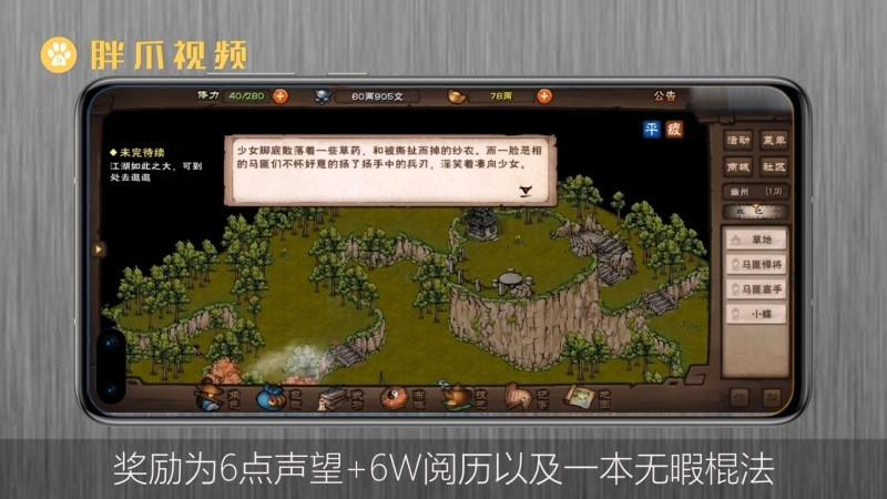 烟雨江湖无暇棍法怎么获得(3)